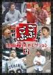 Gobu Gobu Hamada Masatoshi Selection 12
