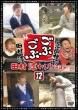 Gobu Gobu Tamura Atsushi Selection 12