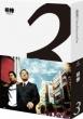 Aibou Season 3 Blu-Ray Box