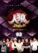 Jinrou-Usotsuki Ha Dare Da ?-3