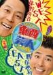 Touzai Geinin Ikinari!Futari Tabi Vol.1