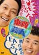 Touzai Geinin Ikinari!Futari Tabi Vol.2