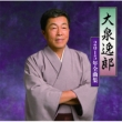 Oizumi Itsuro 2015nen Zenkyoku Shuu
