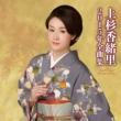 Uesugi Kaori 2015nen Zenkyoku Shuu
