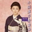Kozakura Maiko 2015nen Zenkyoku Shuu