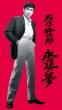 Ishihara Yujiro Eien No Yume