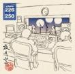 Housou Shitsu Vol.226-250