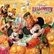 Tokyo Disneyland Disney`s Halloween 2014