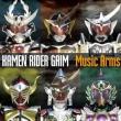 Kamen Rider Gaim Music Arms