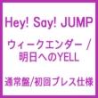 Weekender / Asu He No Yell [Standard Edition / First Press]