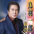 Toba Ichiro Zenkyoku Shuu Shigure Tabi/Kyoudai Bune