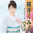 Sakurai Kumiko Best Wakare No Minato/Abare Bune