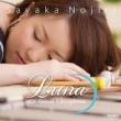 Sayaka Nojiri(Vibraphone): Luna -Crossover Vibraphone