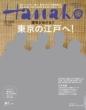 Hanako (�n�i�R)2014�N 8�� 28��