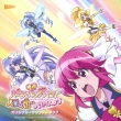 Eiga Happinesscharge Precure! Original Soundtrack