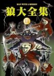Ookami Dai Zenshuu 3