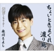 Choito Kimagure Watari Dori/Dengon-Message-