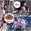 [�sokyo Shoko Land 2014 Rpg Teki Michi No Kioku]shokotan Cover Bangai Hen Produced By Kohei Tanaka
