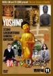 Shin Tv Kenbutsuki 11 Yoshino Hen