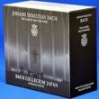 Matthaus-Passion, Johannes-Passion, Mass in B Minor, Oratorium, etc : Masaaki Suzuki / Bach Collegium Japan (12CD)