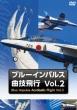 �u���[�C���p���X �ȋZ��s Vol.2(��)