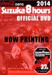 2014 CocaCola ZERO SUZUKA 8 hours Official DVD
