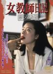 Jokyoushi Nikki Kinjirareta Sei