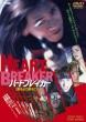 Heart Breaker Tama Yori Ai Wo Komete