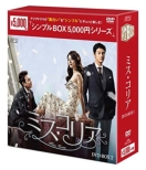 Miss Korea Dvd-Box2