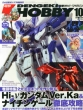�d��hobby Magazine (�f���Q�L�z�r�[�}�K�W��)2014�N 10����