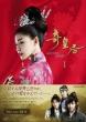 Empress Ki Original Soundtrack Blu-ray BOXI