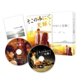 Soko Nomi Nite Hikari Kagayaku Complete Edition