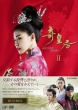 Empress Ki DVD BOX II