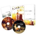 Soko Nomi Nite Hikari Kagayaku Special Edition