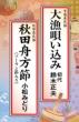 Tairyou Utai Komi/Akita Funakata Bushi(Soran Bushi Iri)