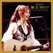 Nakajima Miyuki[enkai]2012-3-Live Selection-