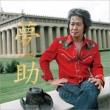 [Yumesuke] Super Deluxe Edition (2LP+SHM-CD+DVD)