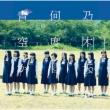 Nandome No Aozora Ka? [CD Edition]