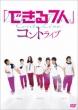 [dekiru Shichinin]dvd Shuuroku Best Live Kouen