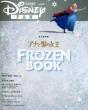 �u�A�i�Ɛ�̏��� Frozen�vbook �f�B�Y�j�[�t�@�� 2014�N 10��������