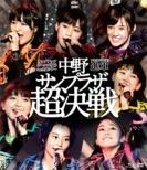 Up Up Girls(Kari)1st Zenkoku Tour Apuga Dai 2 Shou(Kari)shingun -Nakano Sunplaza Chou Kessen-