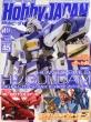 Hobby Japan (�z�r�[�W���p��)2014�N 10����