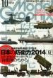 Model Graphix (���f���O���t�B�b�N�X)2014�N 10����