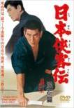 Nippon Kyoukakuden Naniwa Hen