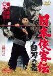 Nippon Kyoukakuden Shiraha No Sakazuki