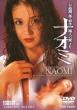 Tanizaki Junichiro.Gensaku [chijin No Ai]yori Naomi