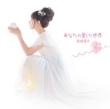 Anata No Aishita Sekai [First Press Limited CD+DVD] / TV Anime Le Fruit de la Grisaia Ending Theme