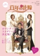 Korean Drama Official Guide Book Bride of the Century