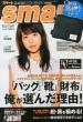 Smart (�X�}�[�g)2014�N 10����