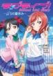 Love Live! School idol diary -��' s no Natsu Yasumi